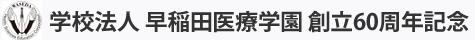 学校法人 早稲田医療学園創立60周年記念