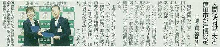 埼玉新聞2016年8月1日発行
