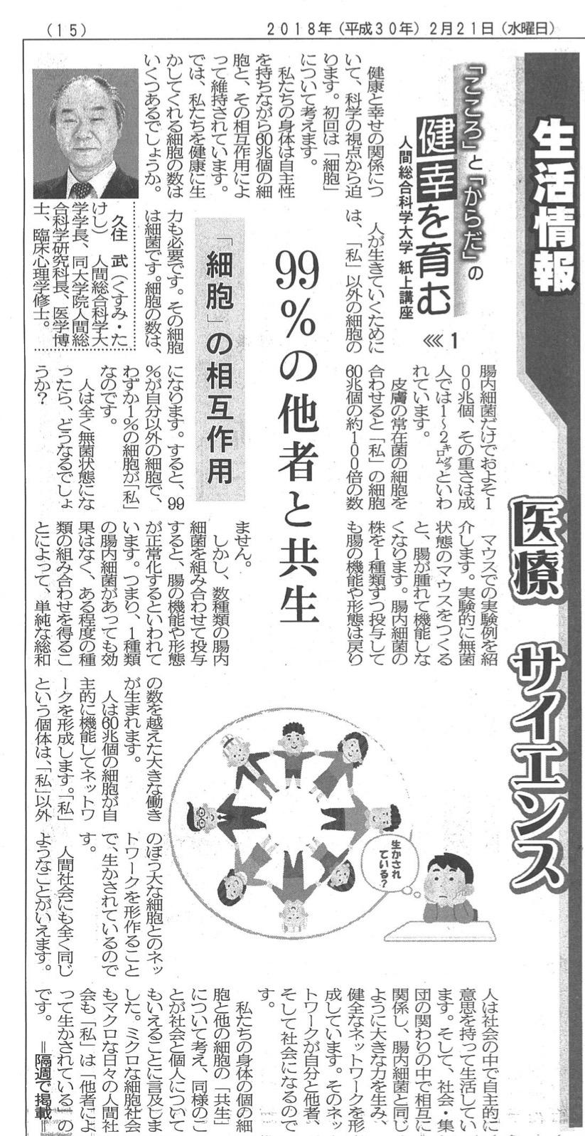 埼玉新聞連載記事「こころ」と「からだ」の健幸を育む